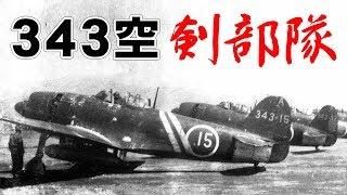 第三四三海軍航空隊「剣部隊」・・・本土防空戦の切り札として創設、紫電改の超精鋭部隊(343空)