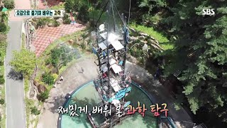 [꾸러기탐구생활] 어메이징파크 방영분