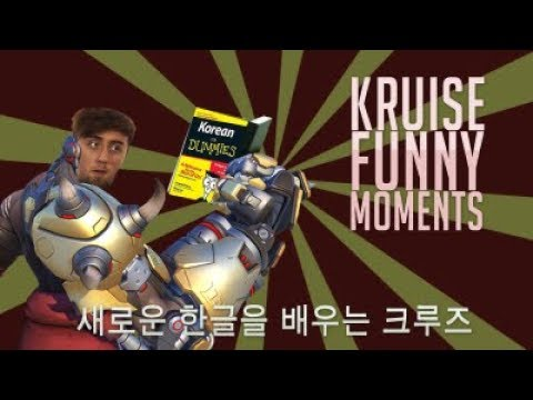 Kruise Learning New Korean + Funny Moments