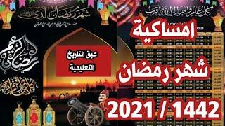امساكية شهر رمضان ١٤٤٢ / ٢٠٢١ بتوقيت القاهرة _ مصر