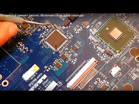 Не простой ремонт Lenovo. Включается на доли секунды