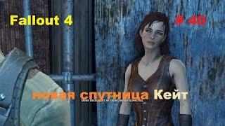 Прохождение Fallout 4 на PC новая спутница Кейт 40