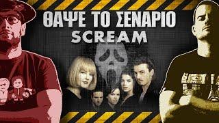 ΘΑΨΕ ΤΟ ΣΕΝΑΡΙΟ - 9 - Scream