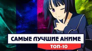 САМЫЕ ЛУЧШИЕ АНИМЕ - ТОП 10