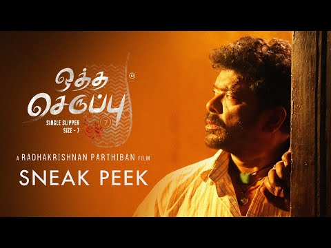 Oththa Seruppu - Official Sneak Peek | R.Parthiban | Santhosh Narayanan | Sathya C