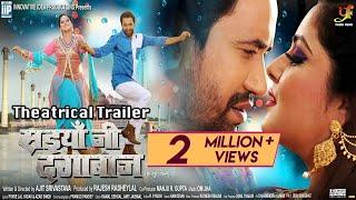 SAIYAAN JI DAGABAAZ Theatrical Trailer Dinesh Lal Yadav, Anjana Singh Bhojpuri Movie 2019