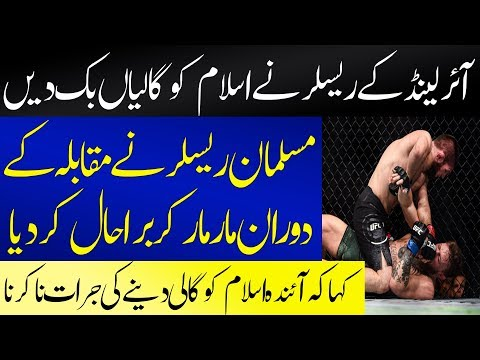 Competition between Khabib and Conor Mcgregor in UFC lightweight Final | Islamic Solution