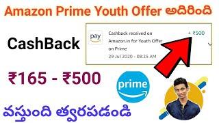 Get ₹500 CashBack On Amazon | Amazon Prime Youth Offer In Telugu | Amazon Youth Offer In Telugu