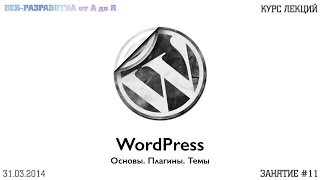 Фото Работа с WordPress. 30 лучших плагинов. Типовой сайт