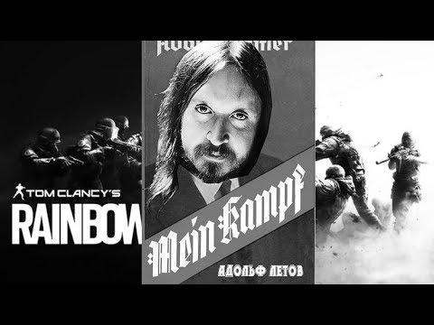 Rainbow Six Siege| баги, приколы, неудачи| Адольф Летов