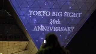 プロジェクションマッピング【Tokyo Big Sight 20周年記念】