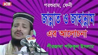 New Bangla Waz | Jannat-Jahannam | Pirjada Shafiqul Islam | পীরজাদা শফিকুল ইসলাম | ICB Digital