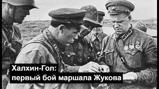 Халхин-Гол: первый бой маршала Жукова