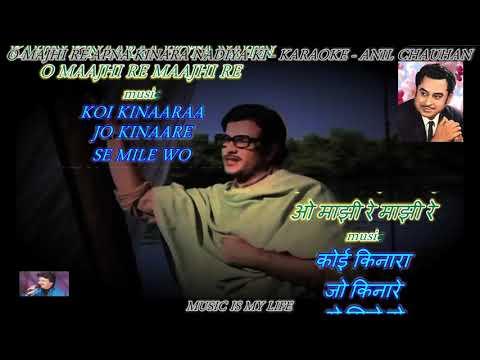 O Majhi Re Apna Kinara - Karaoke With Scrolling Lyrics Eng. & हिंदी