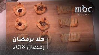 هلا برمضان - ملكة الحلويات أم علي على طريقة الشيف عدنان
