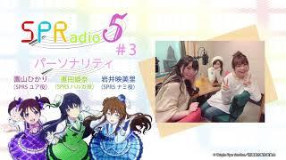 SPR5の初のラジオ番組「SPRadio5」! 第3回はナミ役:岩井映美里・ハル...