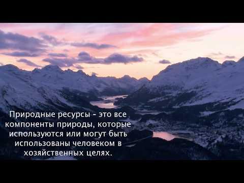 """География 9 класс, $7 """"Природные ресурсы России"""", Домогацких"""