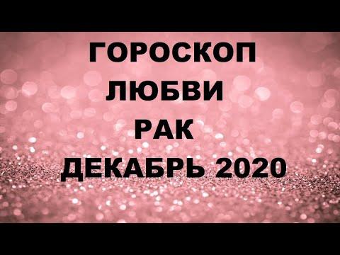 ГОРОСКОП ЛЮБВИ РАК ДЕКАБРЬ 2020