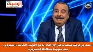 القيادي بالانتقالي ومحافظ حضرموت السابق احمد بن بريك يكشف مادار بأول لقاء له باللجنة الخاصة السعودية