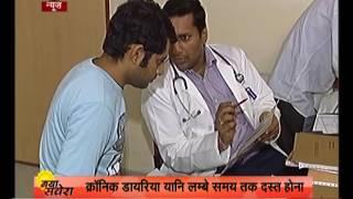 Chronic Diarrhoea - causes, treatment & prevention (Hindi)