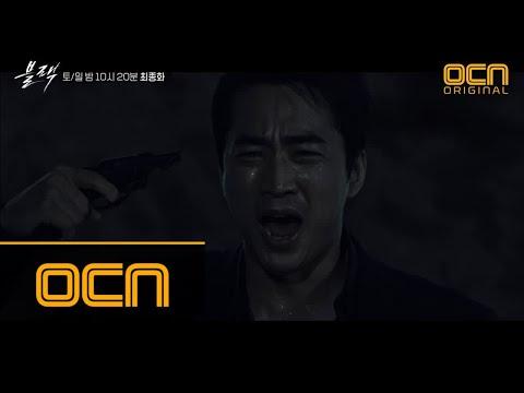 black 김준 기억 되살아난 송승헌, 머리에 총기 난사! '한무강 몸에서 나와!' 171209 EP.17