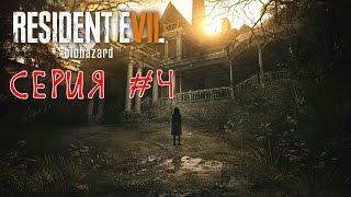Прохождение Resident Evil 7 #4 Смертоносные слизняки