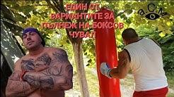 Един от вариантите за пълнеж на боксов чувал  а.С.м