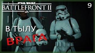 ЗАДАНИЕ VIII: ПОД ПОКРОВОМ НЕБЕС►Star Wars Battlefront 2 (2017)►9