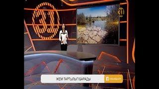 Информбюро 17.09.2019 Толық шығарылым!