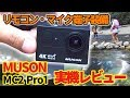 【MUSON MC2 Pro1】GoProより安い初心者向けアクションカメラ!レビューと陸上・水中動画