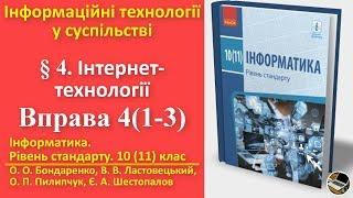 Вправа 4. Інтернет-технології. Завдання 1-3 | 10(11) клас | Бондаренко(, 2018-09-10T15:00:00.000Z)
