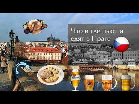 Что и где пьют и едят в Праге: почти трезвый взгляд на чешскую кухню