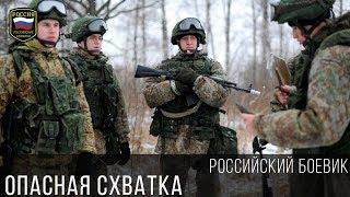 СИЛЬНЫЙ БОЕВИК 2017 - ОПАСНАЯ СХВАТКА / Русские бо...