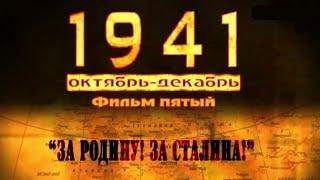 """1941. Фильм пятый """"За Родину! За Сталина!"""" (полный выпуск)"""