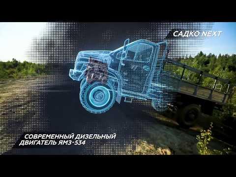 4x4 - Полноприводные автомобили ГАЗ - Садко Next и Соболь Next /  #avtograd39
