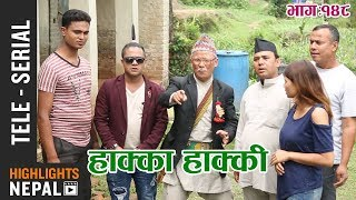 Hakka Hakki - Episode 148 | 11th June 2018 Ft. Daman Rupakheti, Ram Thapa