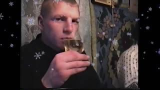 Смотреть клип Стас Экстаз - Новогодняя