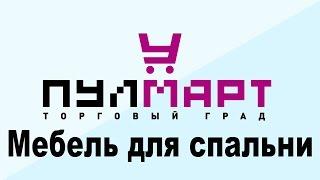 Огромный выбор мягкой мебели в Пушкино! Приходите!(Огромный выбор мягкой мебели в Пушкино! Приходите и убедитесь в этом. У нас представлены как эксклюзивные..., 2016-04-20T19:07:50.000Z)
