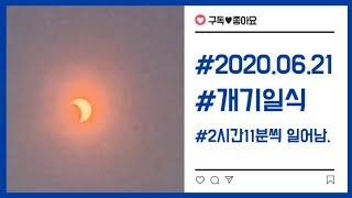 2020. 06 21 일요일 한국 개기일식