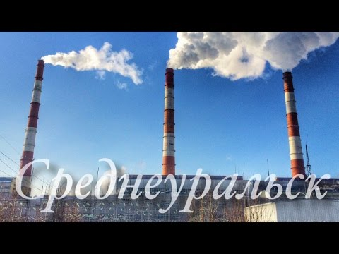 город Среднеуральск / The City Sredneuralsk