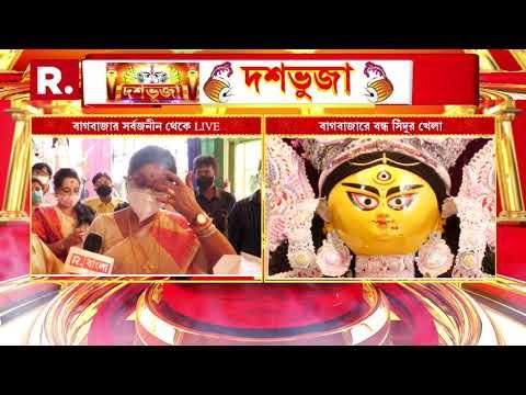 Bangla News I বাগবাজার সর্বজনীনে দেবী বরণে উপস্থিত হয়ে কী বললেন রাজ্যের মন্ত্রী Shashi Panja?