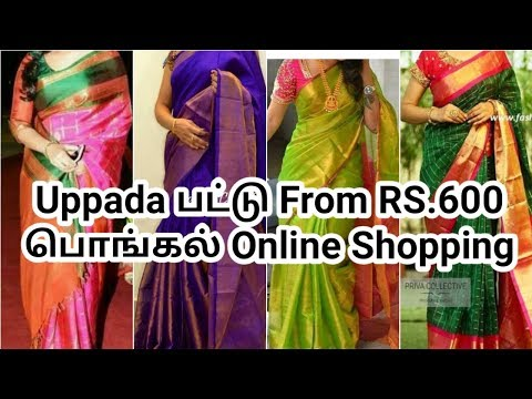 Uppada Latest  Pure Silk Collection From Rs. 600  Online Shop   Weaver's Price Direct Manufacturer