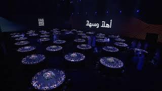 البث المباشر لحفل #أهلا_بالعالم - #WelcomeToArabia