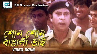 Shono shono bangli bhai | HD Movie Song | Omar Sani & Moushumi | CD Vision