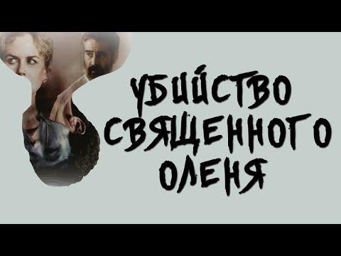 """Анализ фильма """"Уби№ство священного оленя"""": связь с античной традицией"""