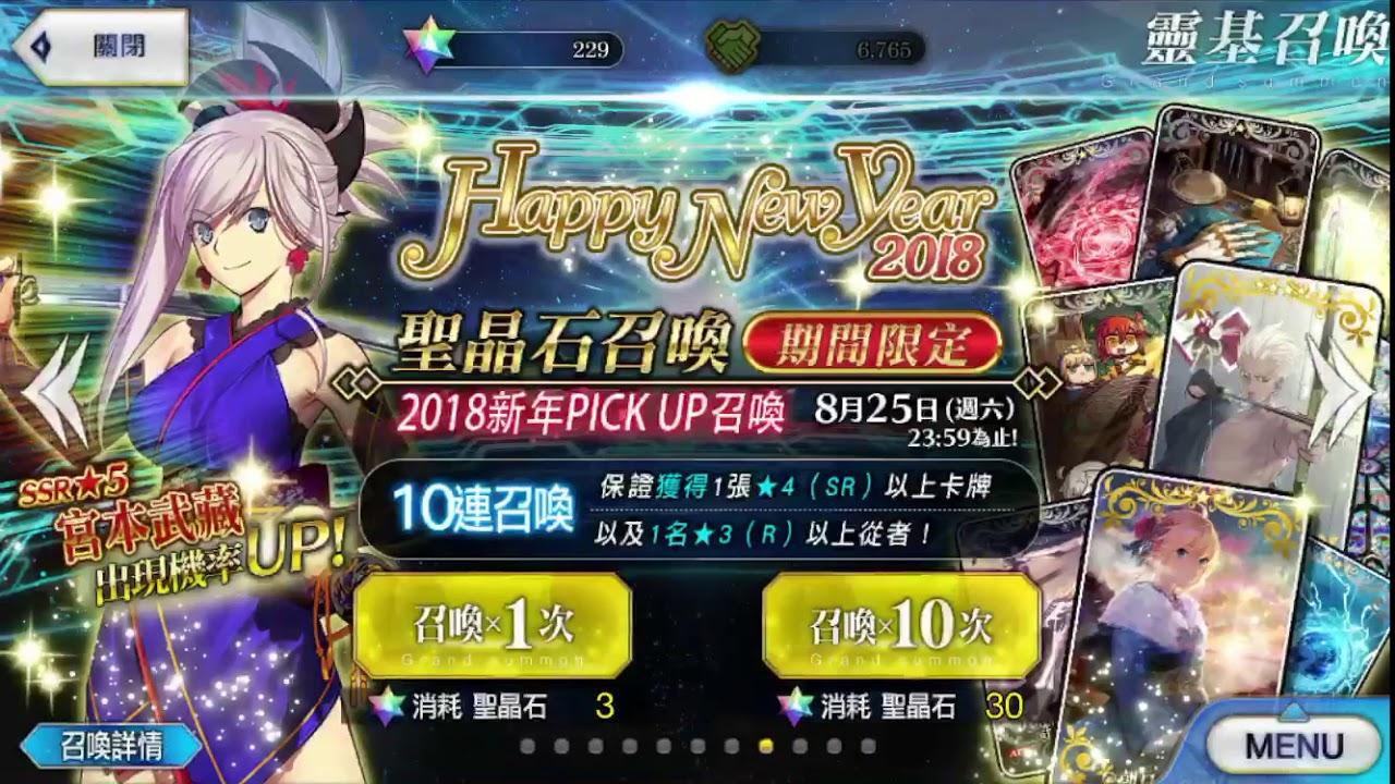 FGO 新年卡池140抽 宮本武藏 - YouTube