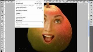 Совмещаем фрукт с лицом в Photoshop CS5