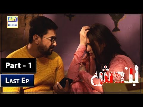 Bandish | Last Episode | Part 1 | - 22nd April 2019 | ARY Digital Drama