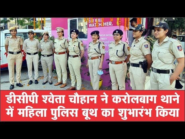 breaking #news #apnidilli डीसीपी श्वेता चौहान ने करोलबाग थाने में महिला पुलिस बूथ का शुभारंभ किया