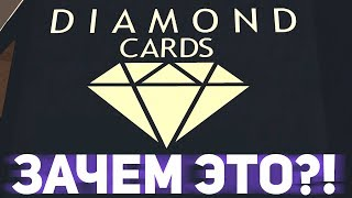 ЗАЧЕМ ДОБАВИЛИ НОВЫЙ БИЗНЕС DIAMOND CARDS?